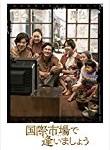 『国際市場で逢いましょう』CINEMA REVIEW~「家族のために、懸命に生きてきた」
