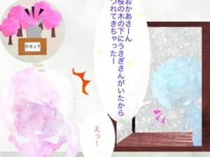 『ショウマくんとうさぎさん』山ノ内モコ