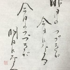 Quunyの癒し筆文字。。THE ALFEE編
