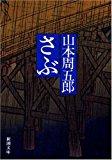 小説『さぶ』レビュー~いまだ読み継がれている、小説の神様「山本周五郎」の傑作