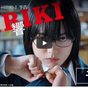 『響―HIBIKI―』CINEMA REVIEW~「低迷する文学界に現れたのは、15歳の高校生だった――」