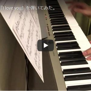 尾崎豊の『 I love you 』を弾いてみた。