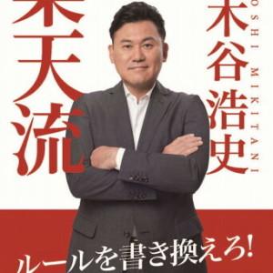 ブックレビュー『楽天流』三木谷浩史