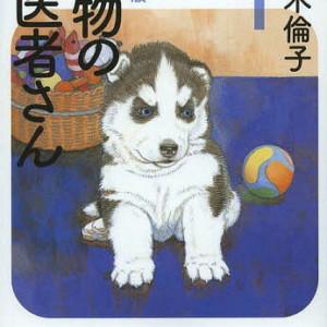 『動物のお医者さん』(佐々木倫子/作)コミックレビュー