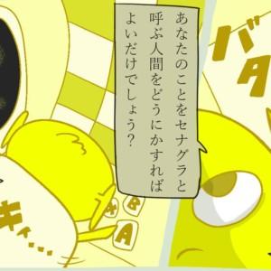 『SENAGURA』10~鬼才・山城×新鋭・いいこ
