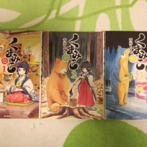 『くまみこ1~3巻』MFコミックス フラッパーシリーズ(中古本)
