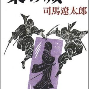 『梟の城(司馬遼太郎/作)』小説レビュー~直木賞受賞作