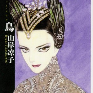 『黒鳥(ブラック・スワン)(山岸凉子/作』コミック・レビュー