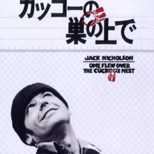 『カッコーの巣の上で』映画レビュー~「ジャック・ニコルソン好演の、強烈な映画」