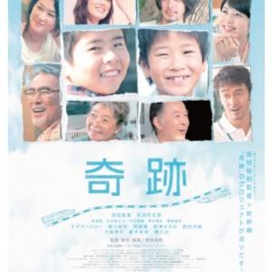 『奇跡』映画レビュー~「僕らの願いが、奇跡をおこす!」