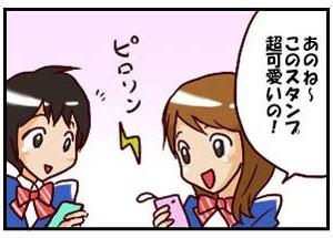 女子高生、ラインに夢中?!~4コマ漫画