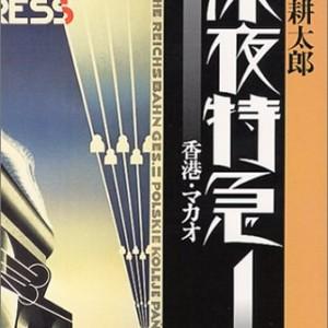 『深夜特急1 香港・マカオ』ブックレビュー(沢木耕太郎著)~「一年以上にわたるユーラシア放浪が、いま始まった」