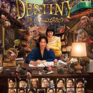 『DESTINY 鎌倉ものがたり』映画レビュー~「鎌倉に住む作家と結婚した私は……」