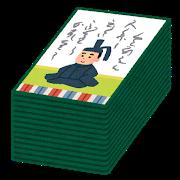 『カルタ(な~の編)』山城窓/作