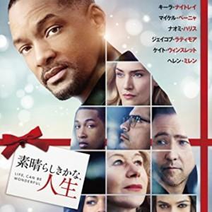 『素晴らしきかな、人生』CINEMA REVIEW~「人生のドン底の乗り越え方」