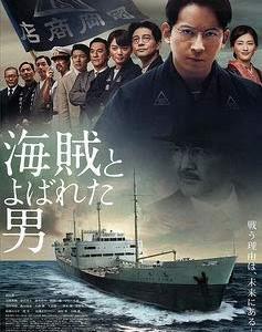 『海賊とよばれた男』映画レビュー~「日本に勇気を与えた男の奇跡の実話」