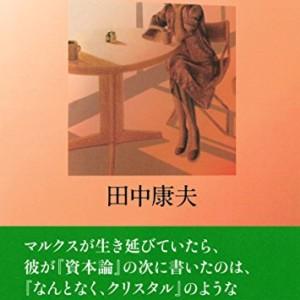 小説レビュー『なんとなく、クリスタル』田中康夫