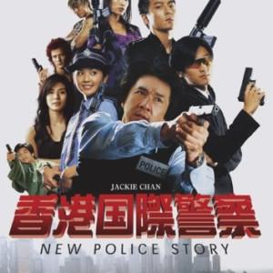 『香港国際警察 NEW POLICE STORY』映画レビュー~「香港、壊滅――」