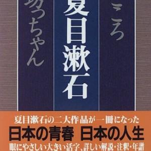 小説レビュー『坊っちゃん』夏目漱石