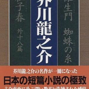 小説レビュー『杜子春』芥川龍之介