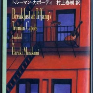 『ティファニーで朝食を』トルーマン・カポーティ