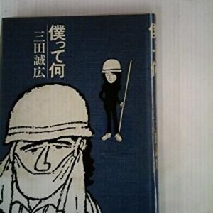 小説レビュー『僕って何』三田誠広