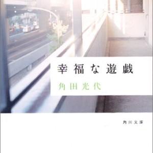 小説レビュー『幸福な遊戯』角田光代
