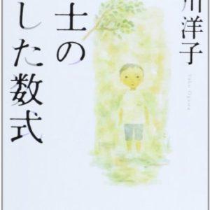 小説レビュー『博士の愛した数式』小川洋子