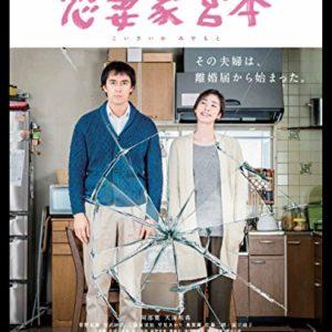 『恋妻家(こいさいか)宮本』CINEMA REVIEW~「その夫婦は、離婚届からはじまった。」