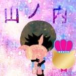 山ノ内 さんのプロフィール写真